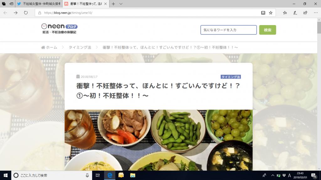 妊活ブログ紹介記事の写真