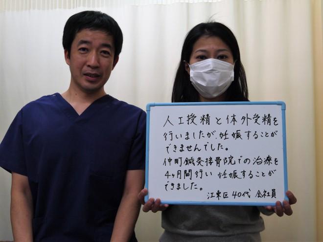 不妊鍼灸・不妊整体で妊娠された患者様