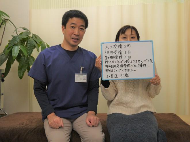 37歳の不妊患者様が当院の治療で懐妊されました