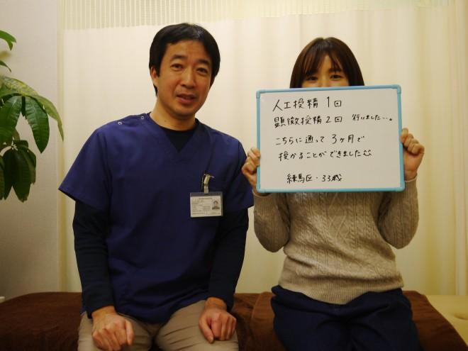 練馬区在住33歳不妊鍼灸整体で妊娠された喜びの声