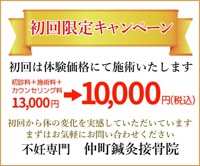 東京で一番有名な不妊鍼灸
